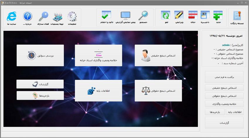 نرم افزار مدیریت اسناد خزانه