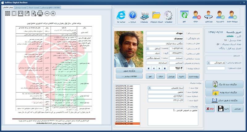 نرم افزار مدیریت بایگانی دیجیتال