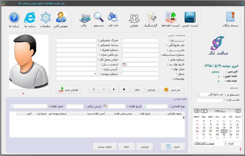 نرم افزار جامع ثبت و مدیریت اطلاعات خیرین
