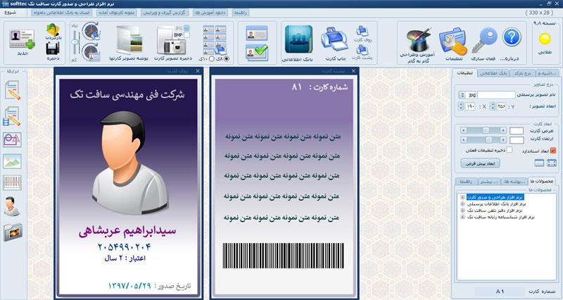 نرم افزار فارسی طراحی کارت دانشجویی شناسایی