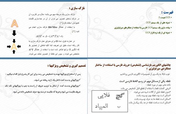 دانلود پاورپوینت تبدیل تصویر به حرف فارسی OCR