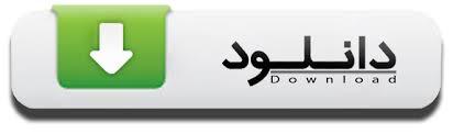 دانلود نرم افزار جامع مدیریت خیرین